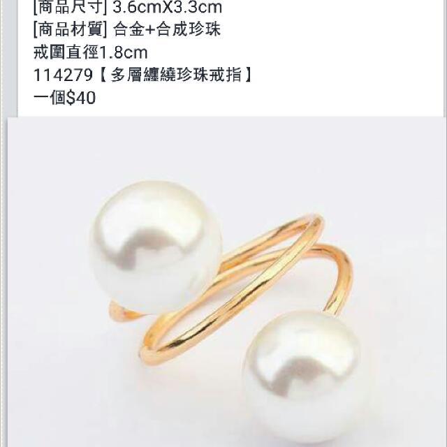 纏繞珍珠戒指