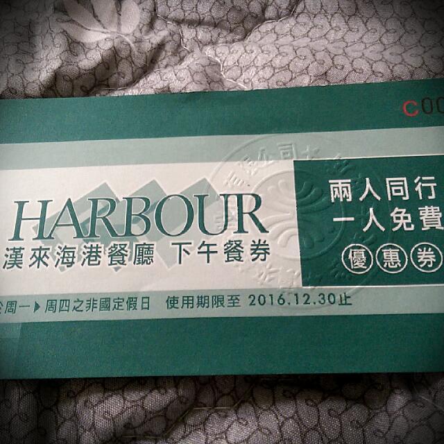 漢來海港城(海港餐廳) 待寄貨中