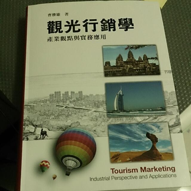 觀光行銷(保留中)