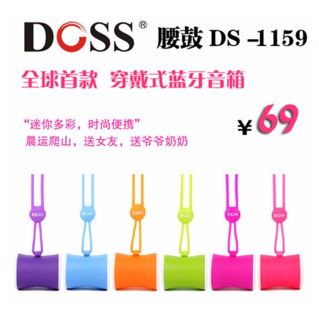 DOSS德士DS-1159腰鼓 無線藍牙音箱迷你插卡小音響可穿戴