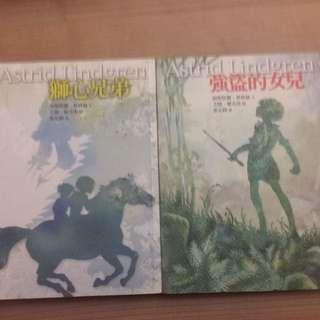 獅心兄弟+強盜的女兒 二書合售 二手