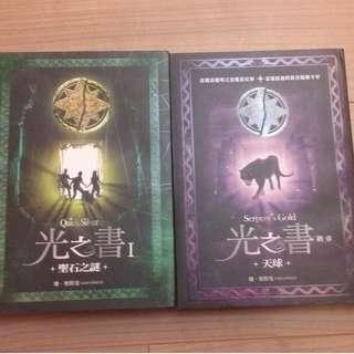 光之書 1&2集合售 全新