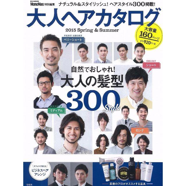 2015年日本男髮型錄(適合美髮業者)