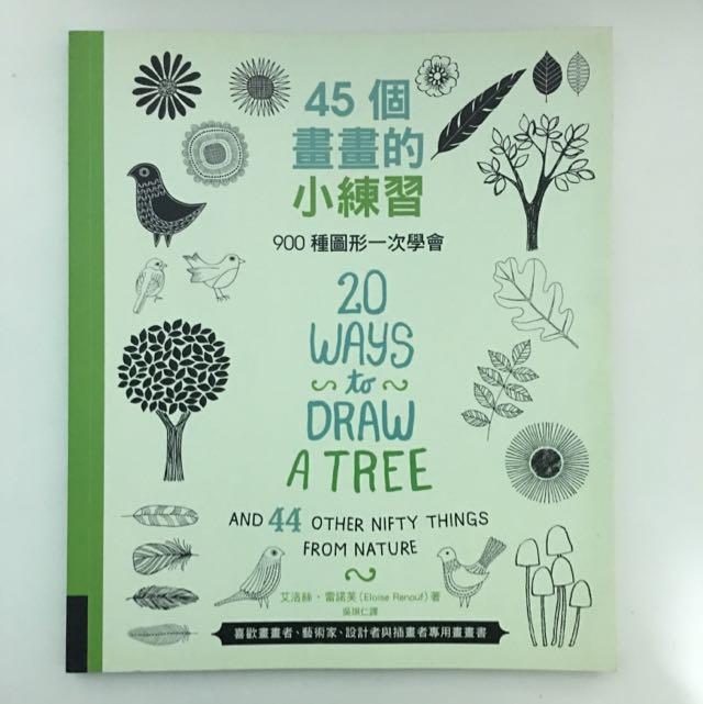 45個畫畫的練習(900種圖形ㄧ次學會)