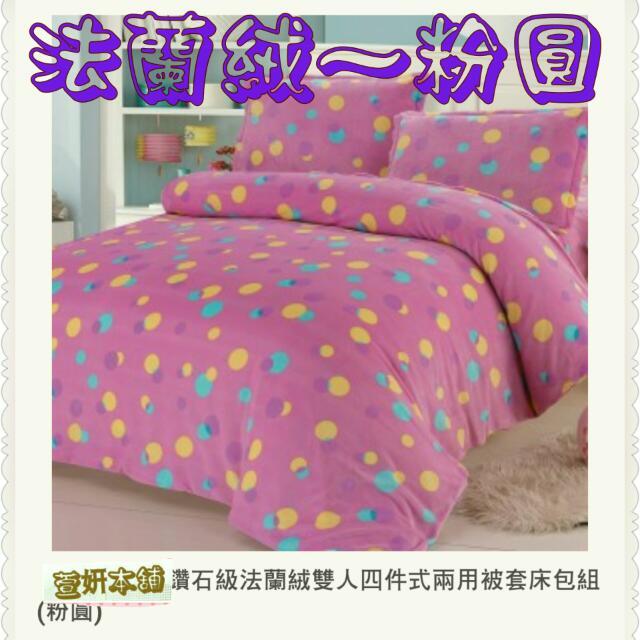 法蘭絨雙人兩用被床包套組四件式~粉圓