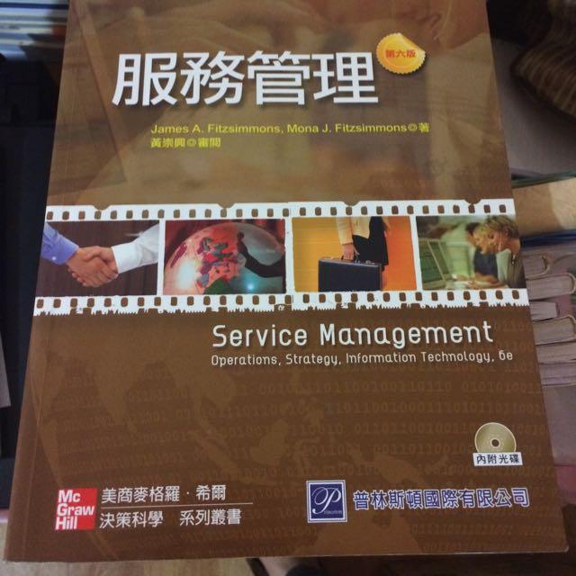 服務管理 第六版