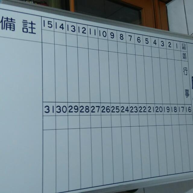 二手 白板 150cm x 75cm