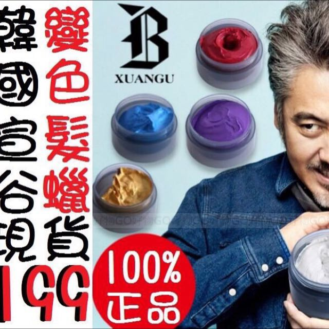 [買一送一」韓國宣谷玩色髮泥-銀灰色 藍色 紫色 紅色 金色