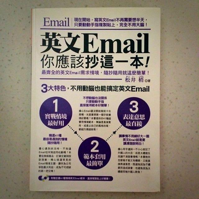 捷徑文化 英文Email你應該抄這一本!