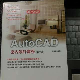 推廣進修室內設計autocad用書 淺顯易懂