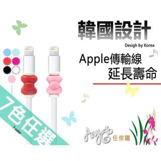 韓國專利 蝴蝶結i線套 正品 韓國設計 Apple傳輸線救星 防止斷裂 i線套 傳輸線套 iPhone 5 6 6s Plus
