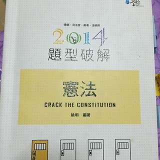 憲法題型破解