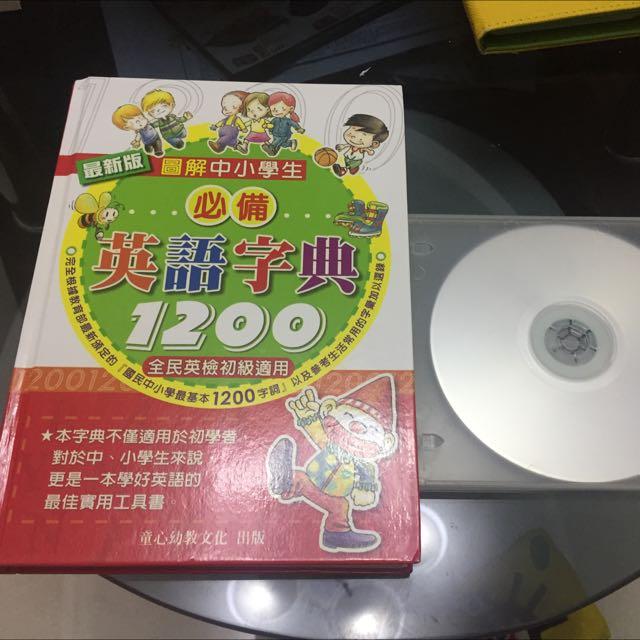 英語字典(國小學生必備)