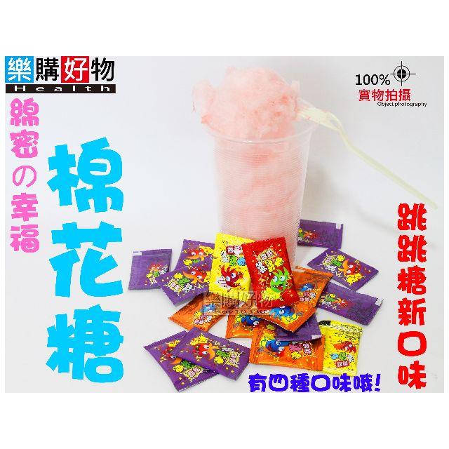 【樂購好物】幸福-棉花糖 新品促銷《買8送1》可批發 杯裝 禮小物 結婚宴會 二次進場 生日送禮 派對 團購