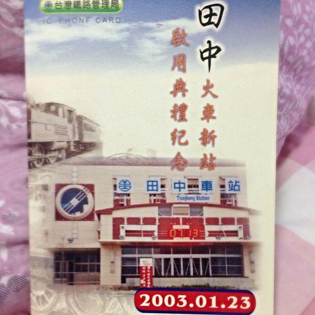 台鐵 臺鐵 田中車站啓用紀念IC電話卡
