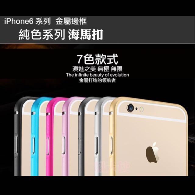 Iphone6 邊框/銀色