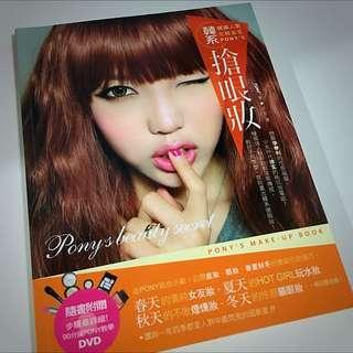 化靚妝必學 💋《PONY's 韓系搶眼裝》