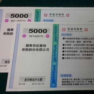 東南旅行社旅遊票券2張(不分售) 價值一萬元 郵資30元(掛號)  使用無限期 東南旅行社網站上的商品大部分都可以使用,可以訂國內飯店,國外機票,團體旅遊行程