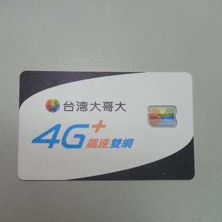 全新!台灣大哥大4G預付卡!