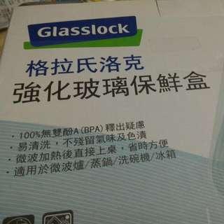 強化玻璃保鮮盒