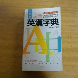 迷你 英漢字典