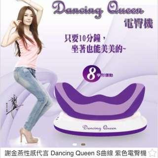 Dancing Queen S曲線 電臀按摩機(代售)