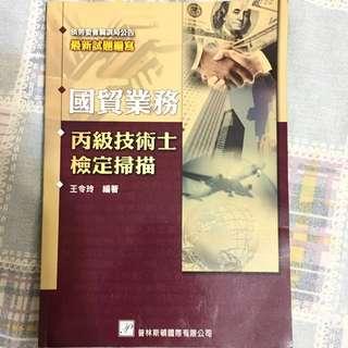 國貿業務丙級技術士檢定 王令玲編著