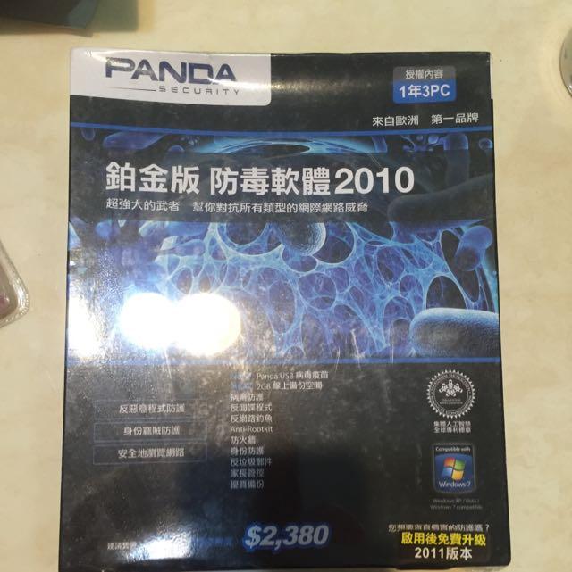 鉑金版防毒軟體2010