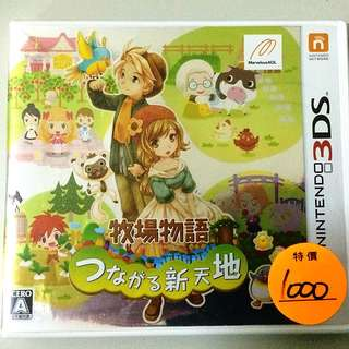 3DS 牧場物語 連結新天地