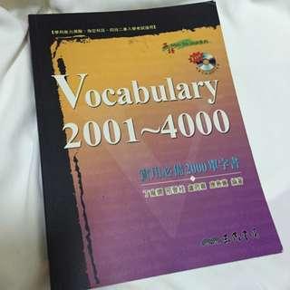 實用必備2000單字書