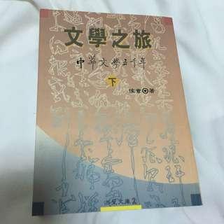 文學之旅 中華文學五千年 下 侯會 著