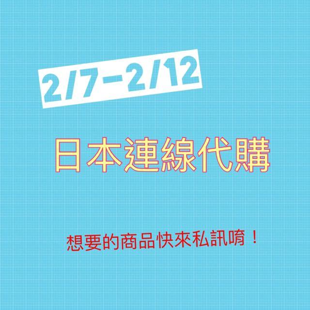 2/7-2/12日本連線代購!