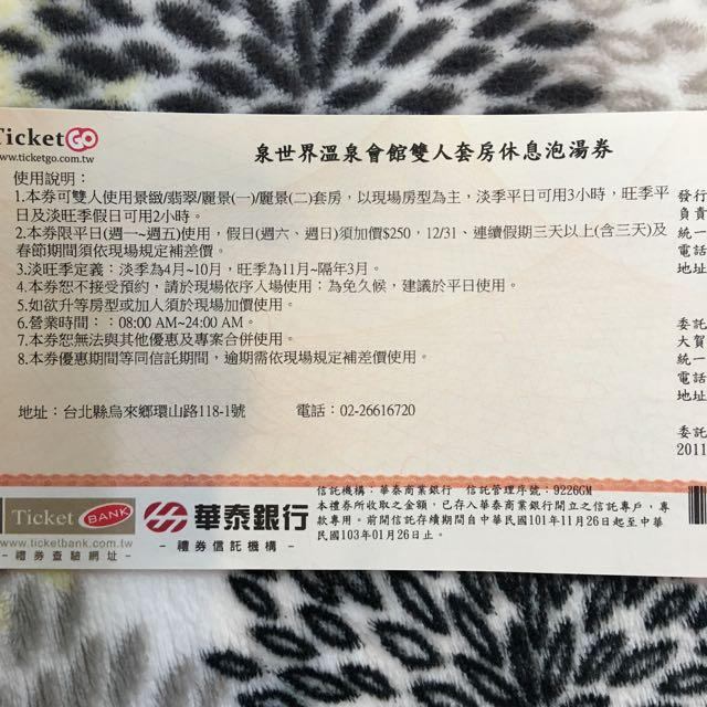 ♨️♨️泉世界溫泉會館雙人套房休息泡湯券(免運費)