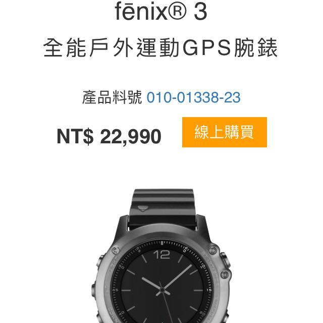 Garmin fenix GPS 運動錶 藍寶石款