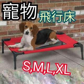 寵物 夏天 寵物床 皮膚病 透氣床 狗床 行軍床 透氣網 寵物窩路架高床
