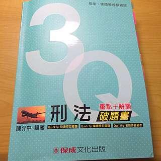 3Q 刑法破題書(重點+解題)