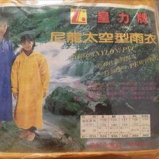 皇力牌,尼龍材質太空型雨衣M