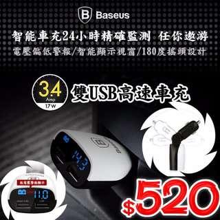 【有機殿】免運 Baseus 倍思 智能系列 3.4A 智能 電壓顯示 雙USB 車充 認證 手機充電(免運哦)
