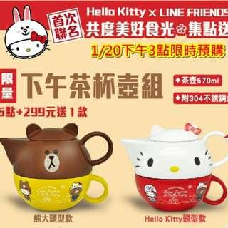 7-11Hello kitty LINE FRIENDS下午茶壺