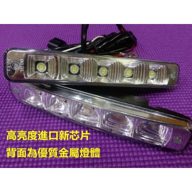 通用大功率5燈日行燈15W 超亮led日間行車燈通用夜行輔助行車燈