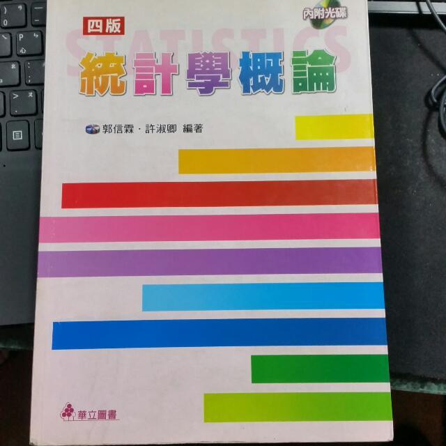 統計學概論 四版 郭信霖.許淑卿編著 華立 ISBN:9789577841636