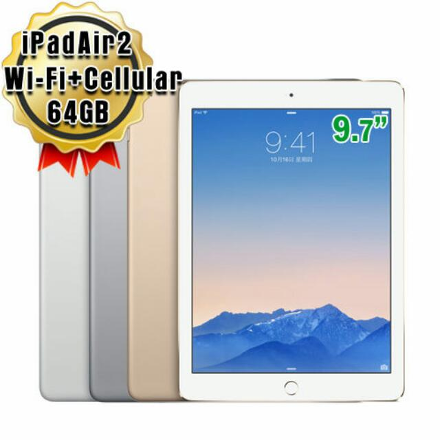 Apple iPad Air 2 64G 9.7 吋平板電腦 WiFi+Cellular