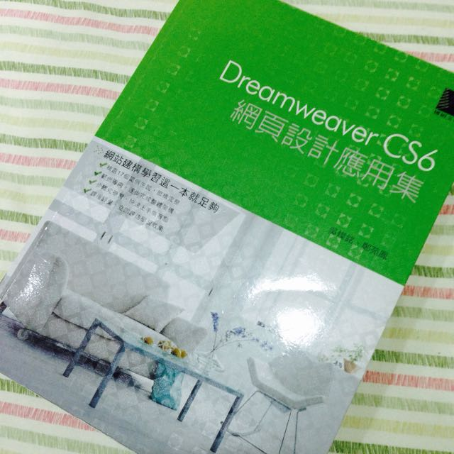 Dreamweaver CS6 博碩文化