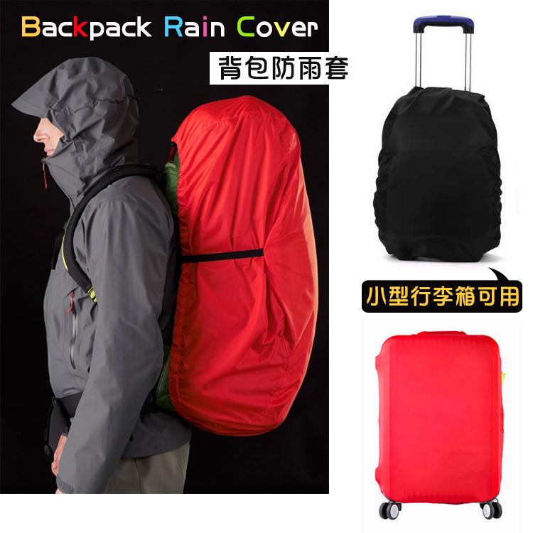 背包雨衣(L)(背包防雨套/防雨罩/遮雨罩/行李箱防塵套/防塵罩)