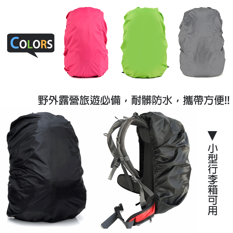 背包雨衣(M)(背包防雨套/防雨罩/遮雨罩/行李箱防塵套/防塵罩)