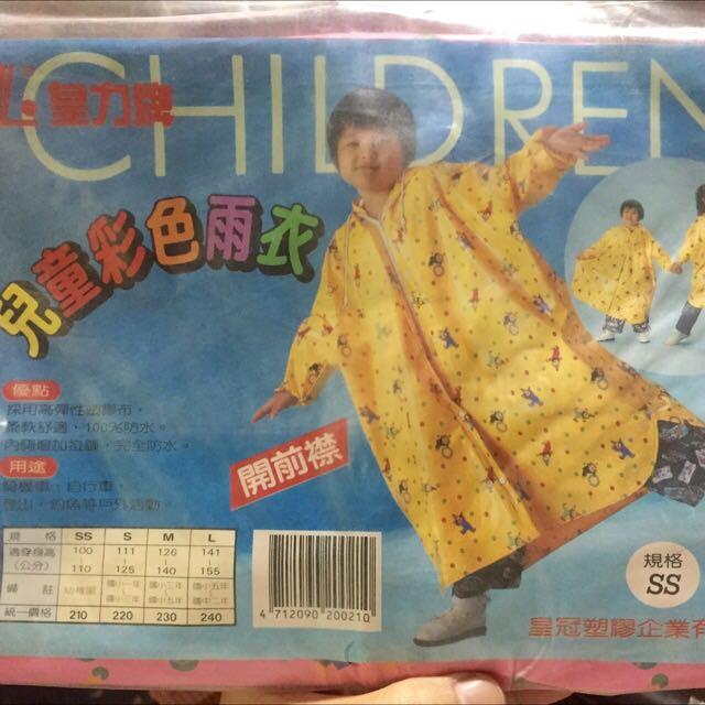 皇力牌,兒童彩色雨衣SS