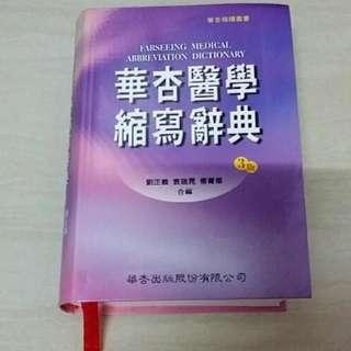 華杏醫學縮寫辭典