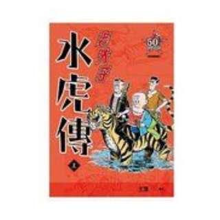 漫畫  懷舊 公關書《老夫子 水虎傳:復刻經典版(上)》ISBN:9866081311│王澤│全新