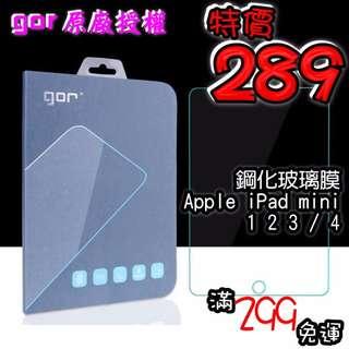 【有機殿】GOR 鋼化膜 玻璃貼 Apple iPad mini 1 2 3 / 4 平版