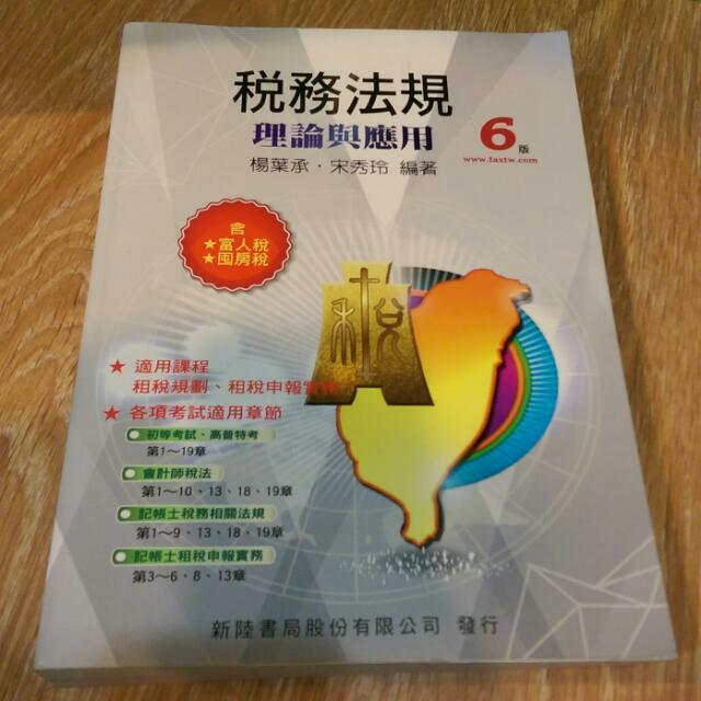 (降價)《稅務法規:理論與應用6》楊葉承、宋秀玲